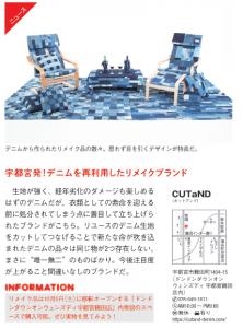 もんみや2019/10月号掲載CUTaND